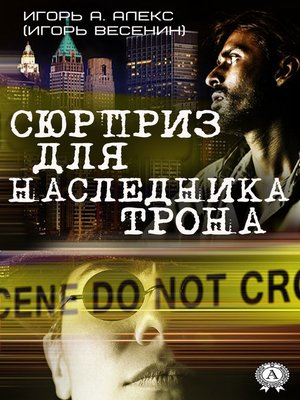 cover image of Сюрприз для наследника трона