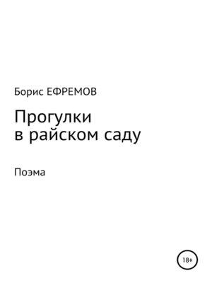 cover image of Прогулки в райском саду. Поэма