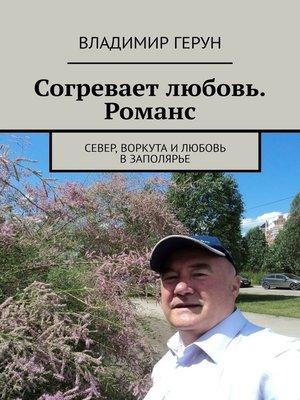 cover image of Согревает любовь. Романс. Север, Воркута илюбовь вЗаполярье