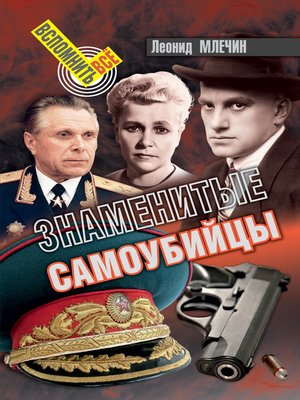 cover image of Знаменитые самоубийцы