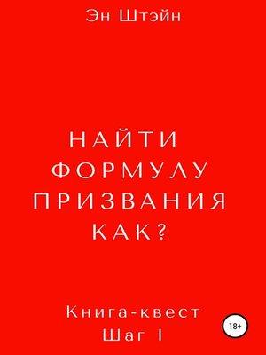 cover image of Найти формулу призвания. Как?