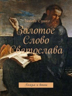 cover image of Золотое Слово Святослава. Князья ивоины
