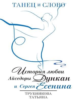 cover image of Танец и Слово. История любви Айседоры Дункан и Сергея Есенина