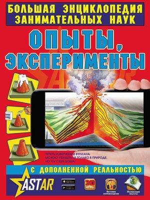 cover image of Опыты, эксперименты