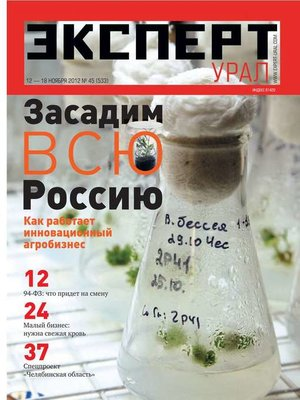 cover image of Эксперт Урал 45-2012