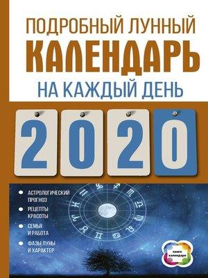 cover image of Подробный лунный календарь на каждый день 2020 года