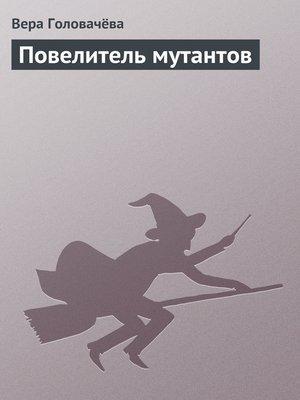 cover image of Повелитель мутантов