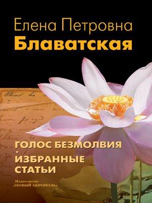 cover image of Голос Безмолвия. Избранные статьи