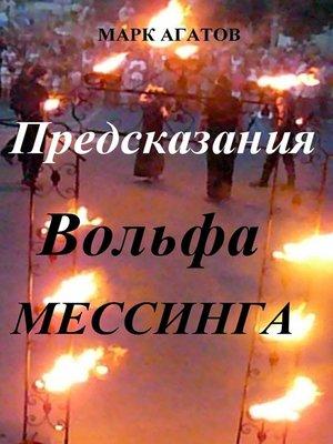 cover image of Предсказания Вольфа Мессинга