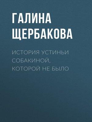 cover image of История Устиньи Собакиной, которой не было