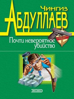 cover image of Голубые ангелы