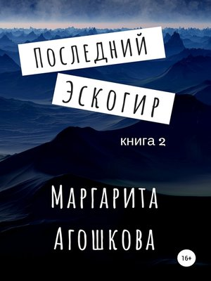 cover image of Последний эскогир