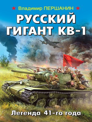 cover image of Русский гигант КВ-1. Легенда 41-го года