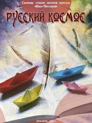 cover image of Русский космос. Сборник стихов авторов портала «Изба-Читальня»