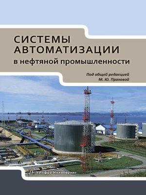 cover image of Системы автоматизации в нефтяной промышленности