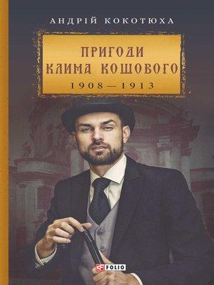 cover image of Пригоди Клима Кошового