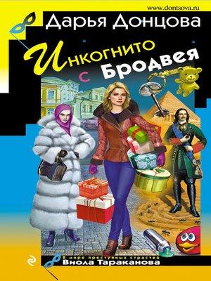 cover image of Инкогнито с Бродвея