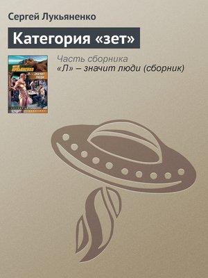 cover image of Категория «зет»