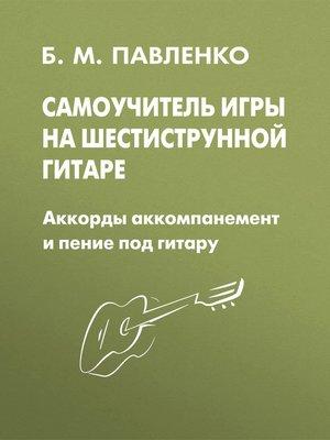 cover image of Самоучитель игры на шестиструнной гитаре. Аккорды, аккомпанемент и пение под гитару