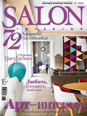 cover image of SALON-interior №06/2015
