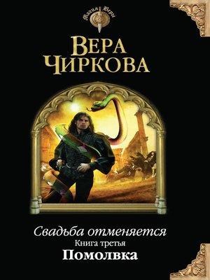 cover image of Свадьба отменяется. Помолвка