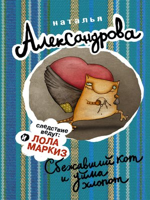 cover image of Сбежавший кот и уйма хлопот
