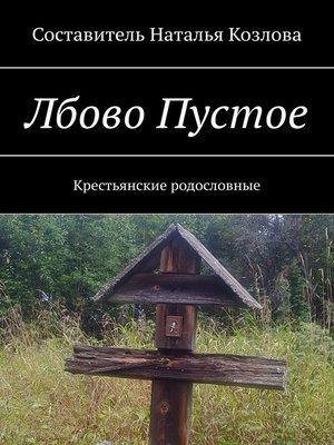 cover image of Лбово Пустое. Крестьянские родословные