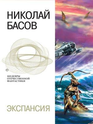 cover image of Ставка на возвращение