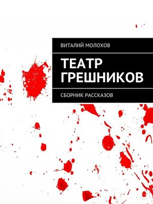 cover image of Театр грешников