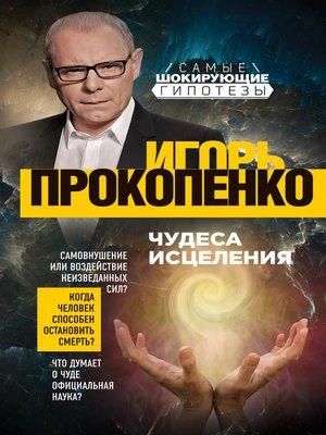 cover image of Чудеса исцеления