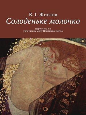 cover image of Солоденьке молочко