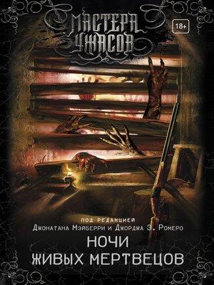 cover image of Ночи живых мертвецов (сборник)