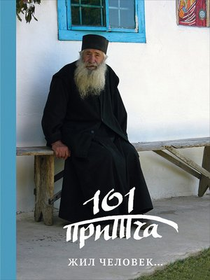cover image of Жил человек... Сборник христианских притч и сказаний