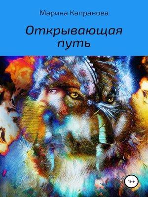 cover image of Открывающая путь