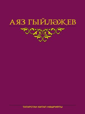 cover image of Сайланма әсәрләр. 4 том. Повесть, хикәяләр, әдәби тәнкыйть мәкаләсе, көндәлекләр, хатлар