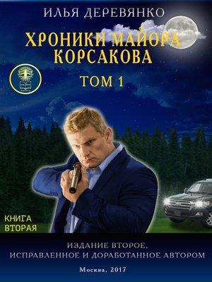 cover image of Хроники майора Корсакова. Том 1. Книга вторая