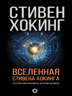 cover image of Вселенная Стивена Хокинга (сборник)