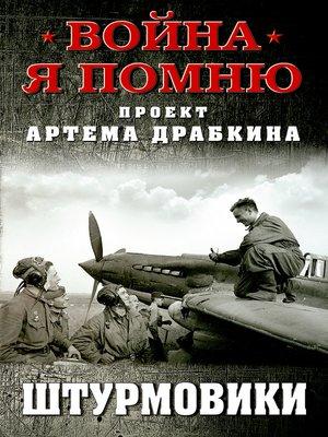 cover image of Штурмовики