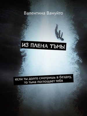 cover image of Изпленатьмы. Если ты долго смотришь вбездну, то тьма поглощаеттебя