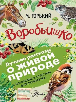 cover image of Воробьишко. Рассказы с вопросами и ответами для почемучек