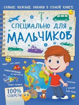 cover image of Копилка тайн для настоящих мальчишек