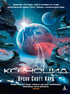 cover image of Ксеноцид