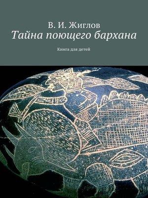 cover image of Тайна поющего бархана. Книга для детей
