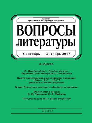 cover image of Вопросы литературы № 5 Сентябрь – Октябрь 2017