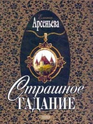 cover image of Страшное гадание