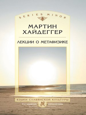cover image of Лекции о метафизике