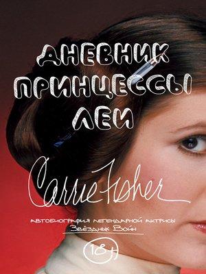 cover image of Дневник принцессы Леи. Автобиография Кэрри Фишер