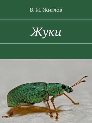 cover image of Жуки