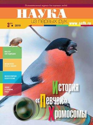cover image of Наука из первых рук. № 3 (83) 2019 г.