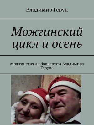 cover image of Можгинский цикл иосень. Можгинская любовь поэта Владимира Геруна